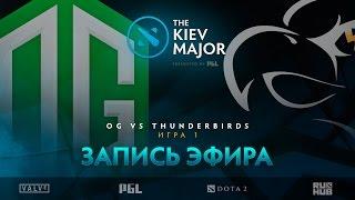 OG vs Thunderbirds, The Kiev Major, Групповой этап, game 1 [GodHunt, LightOfHeaveN]