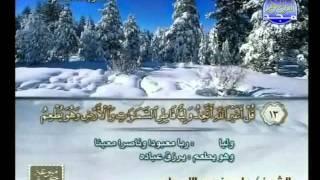 HD الجزء 7 الربعين 3 و 4 : الشيخ  علي عبد الله جابر