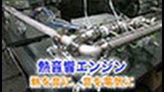 【熱を音に、音を電気に!?】熱音響エンジンがエネルギーの無駄を変える