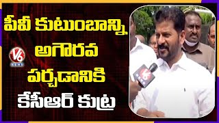 Congress MP Revanth Reddy Face To Face Over MLC Election