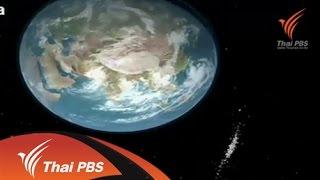 ทันโลก - อำลายูโดโยโน่
