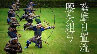 Video Koshiya Kumiyumi, Battlefield Archery Demonstration (薩摩日置流腰矢組弓 演武) MP3, 3GP, MP4, WEBM, AVI, FLV Januari 2019