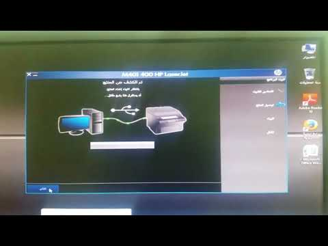 HP Laserjet pro 400 m401n Driver installation Arabic Version Urdu/Hindi
