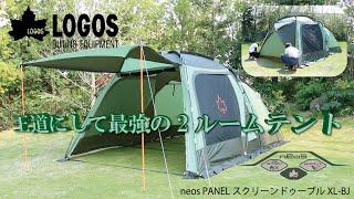 【設営&撤収】neos PANELスクリーンドゥーブル XL-BJ