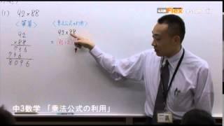 所沢山口校 中3数学 「乗法公式の利用」