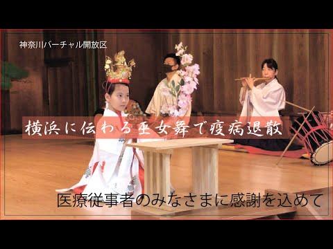 神奈川「バーチャル開放区」〜横浜に伝わる巫女舞〜の画像