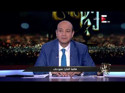 بالفيديو - عمرو دياب : أغنية أصالة هي أفضل ما سمعت مؤخرا