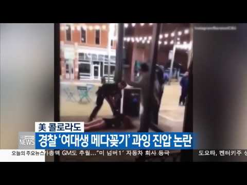 경찰 '여대생 메다꽂기' 과잉진압 논란 4.10.17 KBS America News
