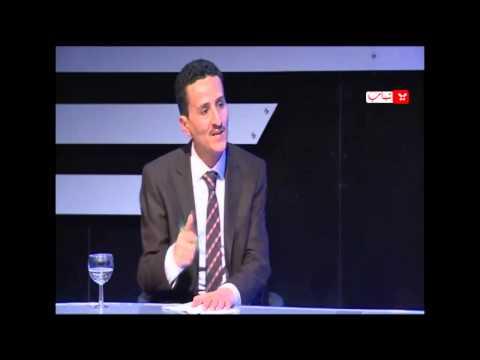 الأستاذ فهد الشرفي على قناة يمن شباب في حديث عن صعدة والعدوان الحوثي