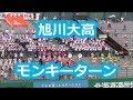 旭川大高「モンキーターン (ロッテ チャンステーマ3)」