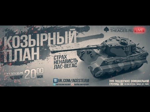 Козырный план - ЗБС СТРМ - партия #3 !