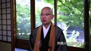 「京都おもてなしTV」京都観光おもてなし大使・松山大耕