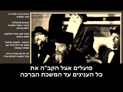 ו&#039 תשרי פושעי ישראל מלאים מצוות כרימון