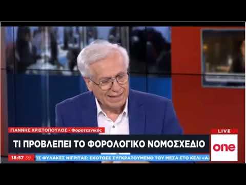 Χριστόπουλος για παράταση δηλώσεων