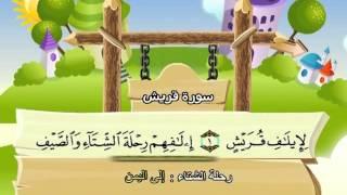 المصحف المعلم للشيخ القارىء محمد صديق المنشاوى سورة قريش كاملة جودة عالية