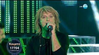 Koceto Kalki - It's My Life (Като Две Капки Вода) (Bon Jovi Cover)
