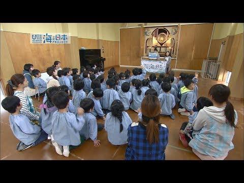 うみのまんまるえがお 紙芝居 読みきかせ in 芹田東部保育園