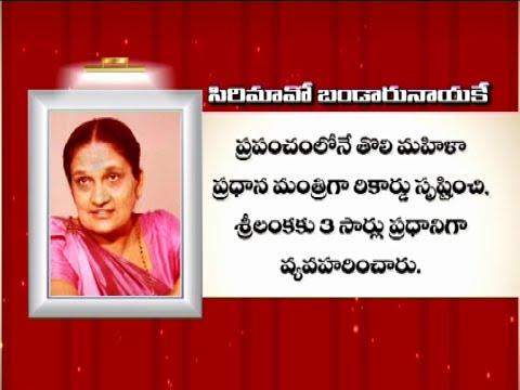 Womens-Day-Special-Focus-on-Sirimavo-Bandaranaike-First-Women-Vanitha-TV-12-03-2016