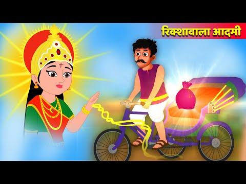 रिक्शावाला की दयालुता   Rikshaw wala's kindness   हिंदी कहानिय Hindi Kahaniya Comedy Video