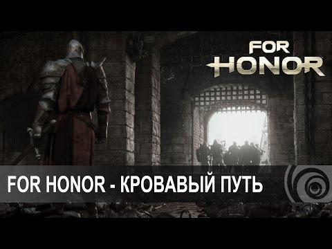 For Honor  - Кровавый путь (видео)