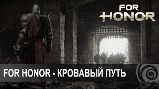 Видео к игре For Honor из публикации: Анонс даты ЗБТ For Honor