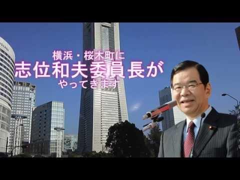 【お知らせ】志位委員長が桜木町駅前で11月1日午後4時から街頭演説をおこないます