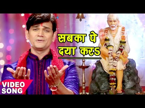 Video SUPERHIT साई भजन 2017 - Sabka Pe Daya Kara - Rajeev Mishra - Aarti Sangrah - Bhojpuri Sai Bhajan download in MP3, 3GP, MP4, WEBM, AVI, FLV January 2017