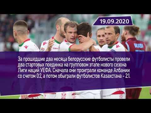 Новостная лента Телеканала Интекс 19.09.20.