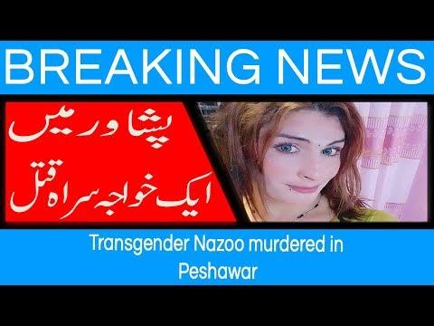 Video Transgender Nazoo murdered in Peshawar | 17 August 2018 | 92NewsHD download in MP3, 3GP, MP4, WEBM, AVI, FLV January 2017