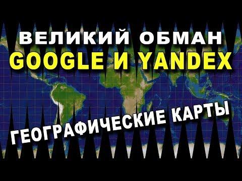 Ложь Гугл и Яндекс - Искажение  Географических КАРТ - Gооglе и Уаndех МАРS ОБМАН - DomaVideo.Ru
