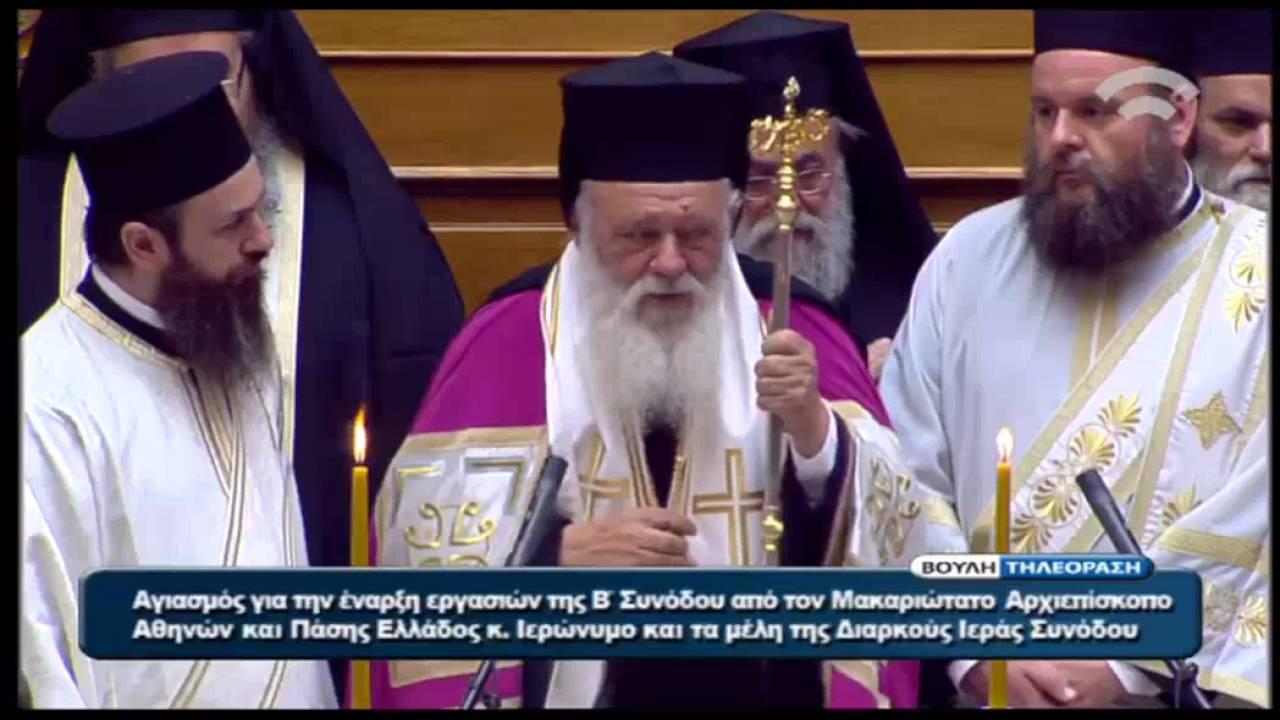 Με ευχές Ιερώνυμου για «φρόνηση και σύνεση» ο Αγιασμός στη Βουλή