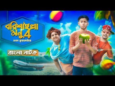 Download বরিশাইল্লা মনু এখন কুয়াকাটায় |  Bangla Comedy Natok | Barishailla Monu | Tawhid Afridi | New Natok hd file 3gp hd mp4 download videos