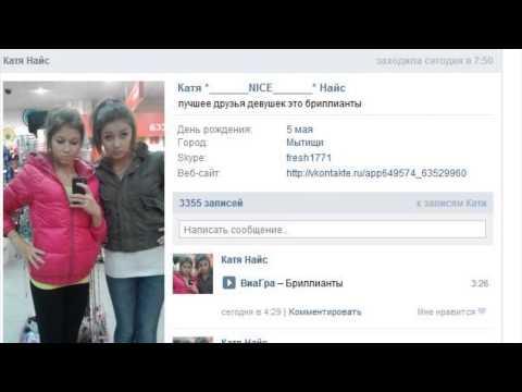 скайп разговор о том как развели наташу фото наташи