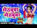 Mehbooba Mehbooba   Bihari Ban Gail Hero   Pamela Jain   Bhojpuri Hit Songs 2018