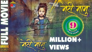 Video MERI MAMU || New Nepali Movie 2019 | Ayub Sen, Saruk Tamrakar, Aaslesha Thakuri MP3, 3GP, MP4, WEBM, AVI, FLV Juni 2019