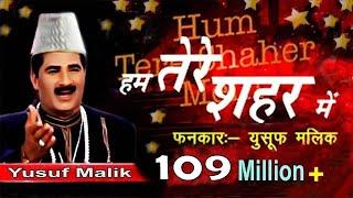 Video Best Hindi Ghazal Song 2018 - Hum Tere Shahar Mein Aaye Hain Musafir Ki Tarah (Yusuf Malik) MP3, 3GP, MP4, WEBM, AVI, FLV Desember 2018