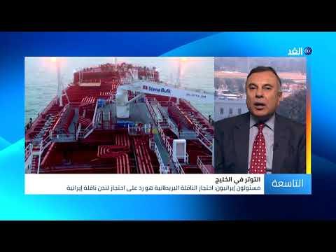 خبير: الحل الدبلوماسي هو الخيار الوحيد لحل أزمة الناقلات بين طهران ولندن