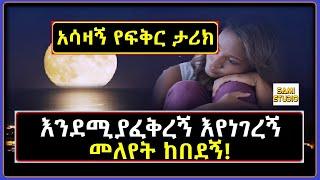 Ethiopia: እንደሚያፈቅረኝ እየነገረኝ መለየት ከበደኝ! እዉነተኛ የፍቅር ታሪክ አስታራቂ በምንተስኖት ይልማ