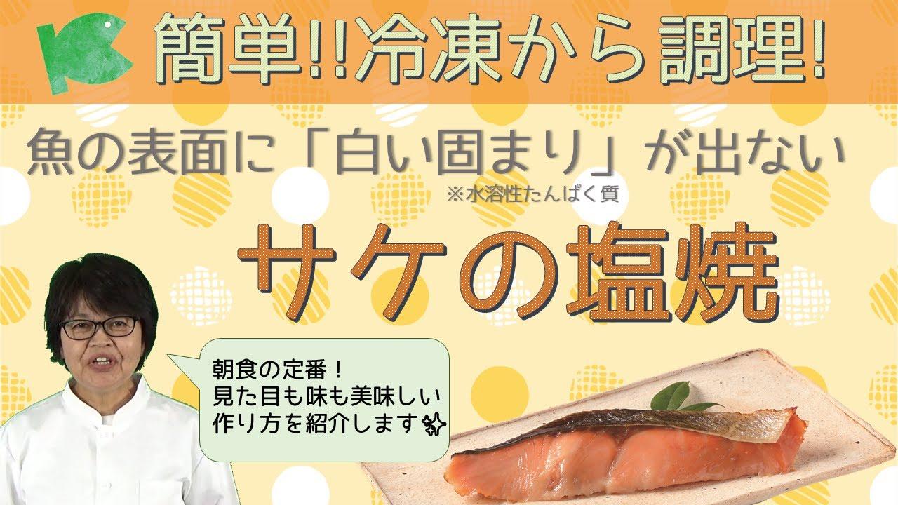 簡単!冷凍大量調理!20分でできる?「サケの塩焼」