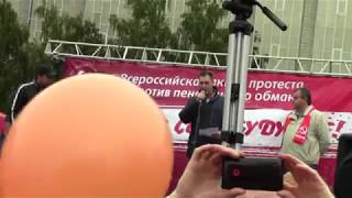 Митинг 2 сентября против пенсионной реформы Новосибирск ч 1