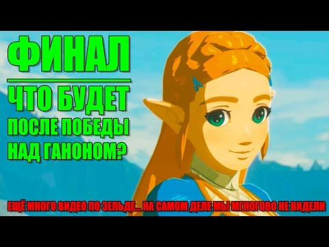 The Legend of Zelda Breath of The Wild ► Финал / Концовка [Nintendo Switch]