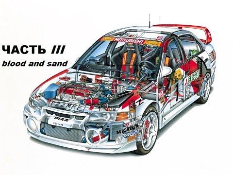 Фильм «Назад в гонки» постройка автомобиля Lancer Evolution IV часть III (Blood and sand)