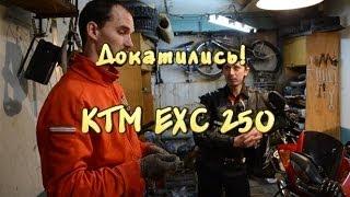 7. [Докатились!] Обзор KTM EXC 250. Знакомство с хардкором.