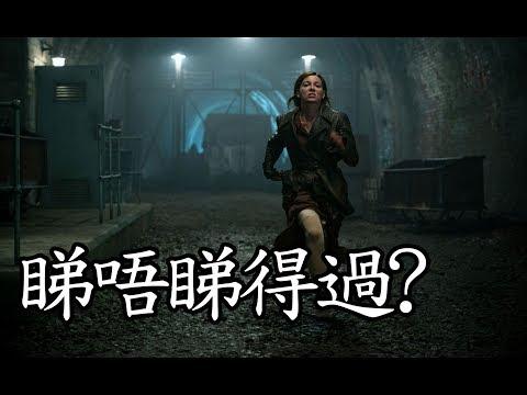 《大君主之役》Overlord 睇唔睇得過? (2018)