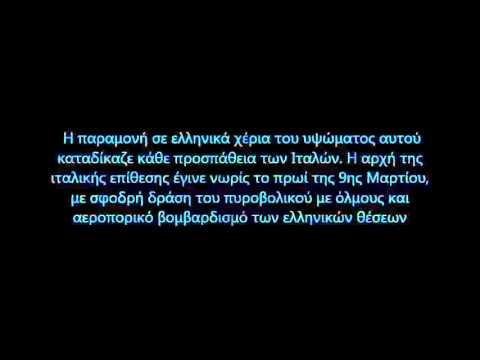 ΕΙΜΑΣΤΑΝ ΚΑΠΟΤΕ ΣΤΡΑΤΙΩΤΕΣ ΜΕΡΟΣ Α ΥΨΩΜΑ 731 (видео)