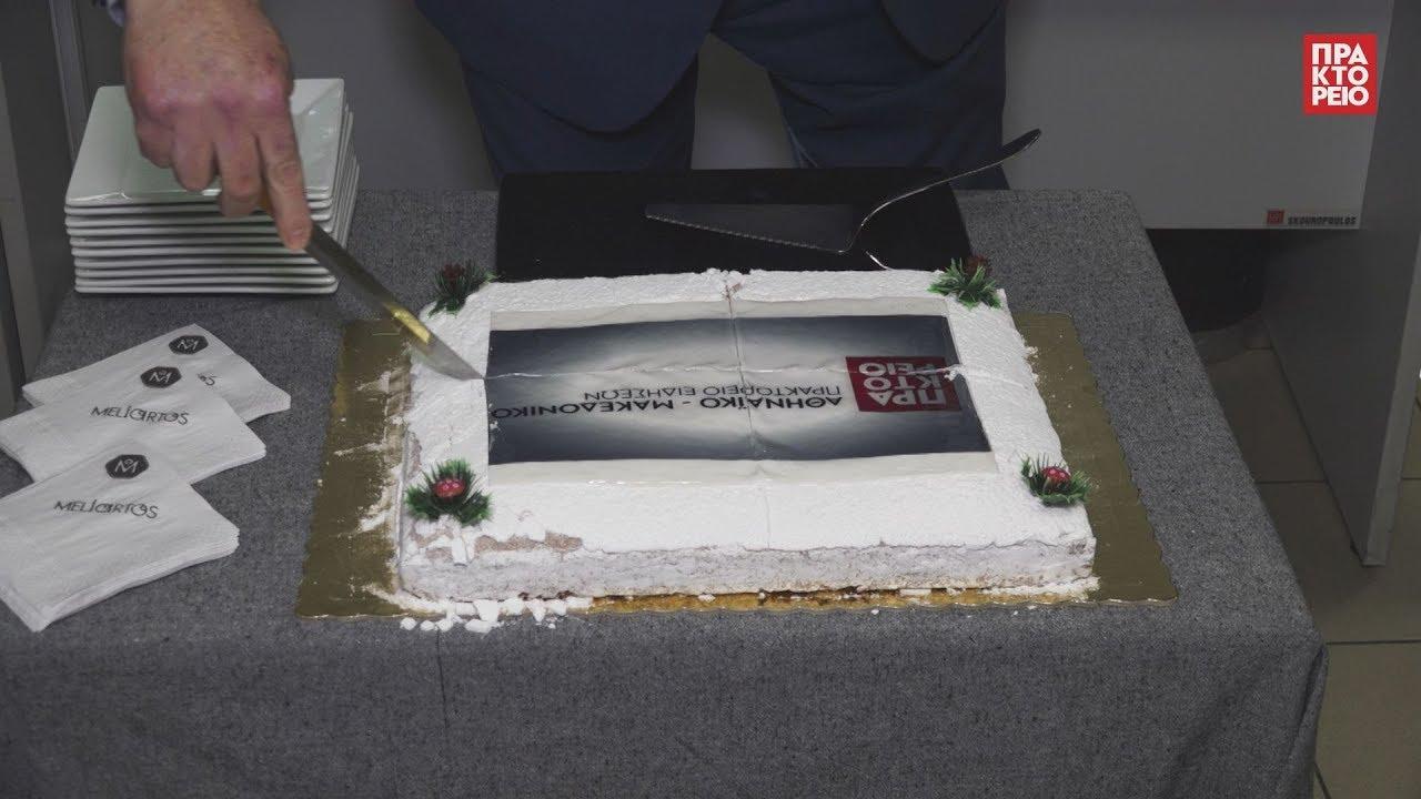 Εκδήλωση για την κοπή της πρωτοχρονιάτικης πίτας του ΑΠΕ-ΜΠΕ