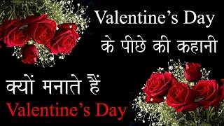 Video Valentine's Day (आखिर क्यों मनाते हैं वैलेंटाइन्स को) download in MP3, 3GP, MP4, WEBM, AVI, FLV January 2017