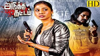XxX Hot Indian SeX Tamil Cinema New Releases Adutha Kattam Full HD Tamil Film .3gp mp4 Tamil Video