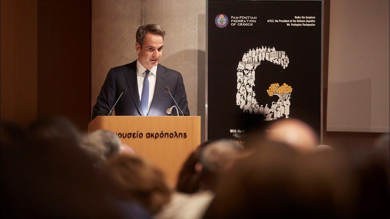 Χαιρετισμός Κυριάκου Μητσοτάκη στο Διεθνές Συνέδριο της Παμποντιακής Ομοσπονδίας Ελλάδος