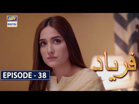 Faryaad Episode 38 [Subtitle Eng] - 27th February 2021 - ARY Digital Drama